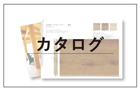 大和屋建材部カタログ