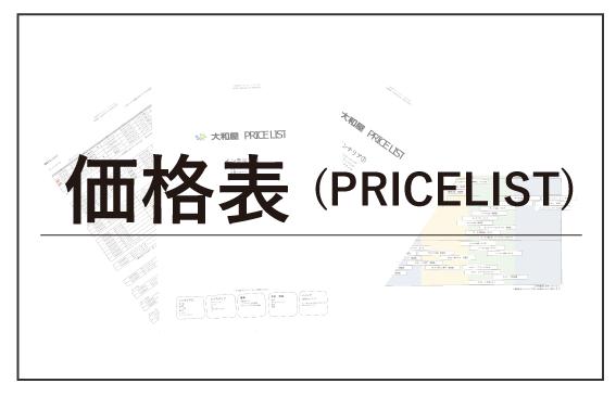 大和屋建材部価格表