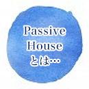 PassiveHouseとは…