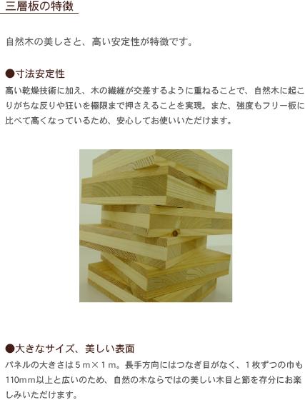 三層板の特徴