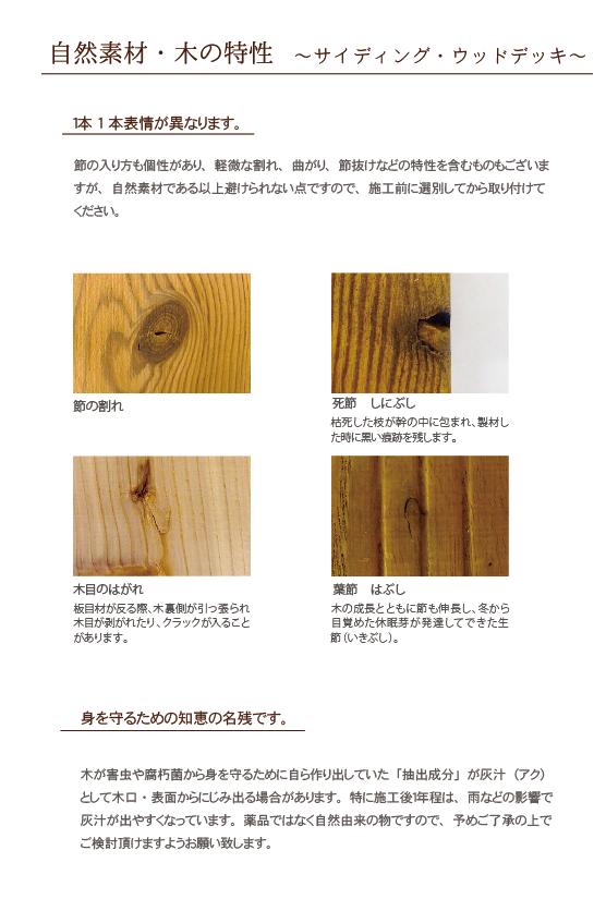自然素材.木の特性4