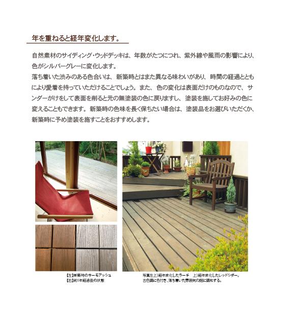 自然素材.木の特性5