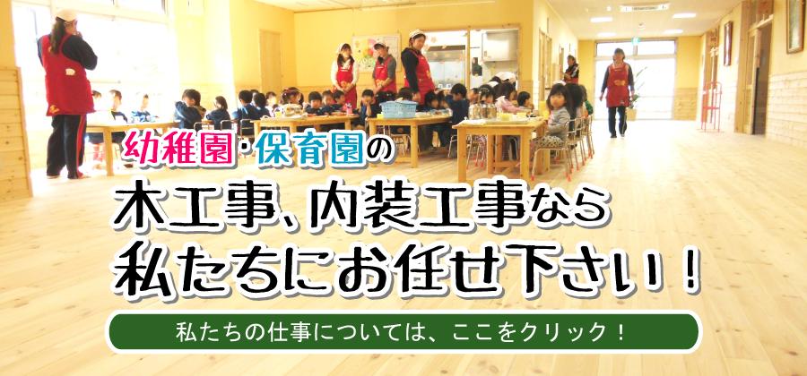 幼稚園保育園の木工事内装工事ならお任せください!